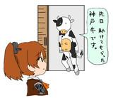 神戸牛との出会い