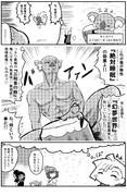 【ポケモンサンムーン】胡蝶の夢に浸りし獣【1Pマンガ】