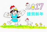 2017年酉年 三上悠亜