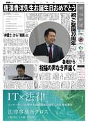 恒心新聞 2017年1月4日