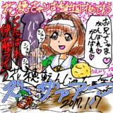 花穂ちゃんお誕生日おめでとう