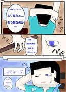 マイクラ漫画 1