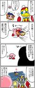 ただのカービィ漫画14