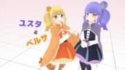 【MMDモデル配布】ユスタ&ベルサ
