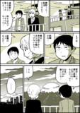 短編WEB漫画『俺はメッチャ本気出してこれ』(全32ページ)
