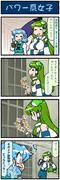 がんばれ小傘さん 2227