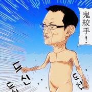 講談社編集次長逮捕!