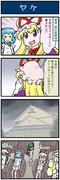 がんばれ小傘さん 2228