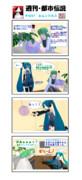 【週刊・都市伝説その57】ホムンクルス