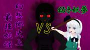 【東方MMD】幼き妖夢の物語 Part2 幻想郷最強の妖怪vs幼き妖夢