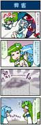 がんばれ小傘さん 2229