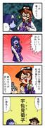 木曜東方4コマ13『菫子とお菊さん』