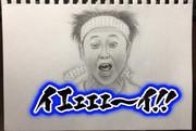 サンシャイン池崎さんを描いてみた。