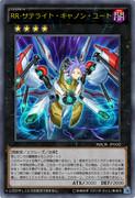 RR-サテライト・キャノン・ユート