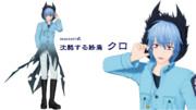【配布終了】suzutani式クロモデル【MMDSERVAMP】