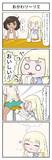 ポケモン四コマ「おかわリーリエ」