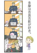 多摩は吉良吉影が好き。