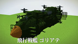 【Minecraft】飛行戦艦ゴリアテ