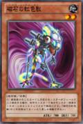 磁石の虹色獣