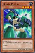 磁石の戦士Σ-