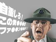 ハートマン先任軍曹