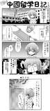 オリジナル漫画「背景さんの中國留学日記③」