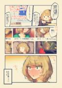 新婚武楓ひみつのフォルダ