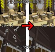 【MMDステージ配布】守矢神社 version1.2 更新