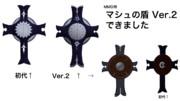※2019/05/22更新※【Fate/MMD】 マシュの盾 Ver.2 【モデル配布】
