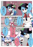 天レミ漫画 3話