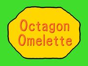 八角形のオムレツ
