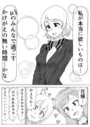 花陽誕生日1P漫画
