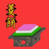 【3Dモデル】菱餅【配布あり】