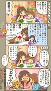 ミリオン四コマ『オススメアイドル』