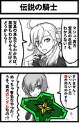 伝説の騎士