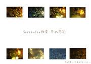ScreenTex改変 冬の窓辺