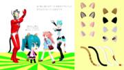【MMDアクセサリ配布】猫耳しっぽ
