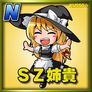 SZ姉貴(ノーマル)