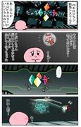 ただのカービィ漫画15