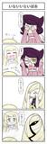ポケモン四コマ「いないいないばあ」