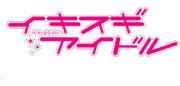 게임 로고.shokuyoku