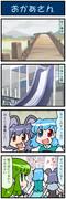 がんばれ小傘さん 2238