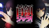 ベホイミProject新シリーズ「首領ジャラ!-艦娘博打物語-」