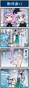 がんばれ小傘さん 2239