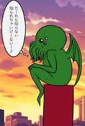御大直筆クトゥルフ(うろおぼえ)