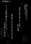 『居場所』3