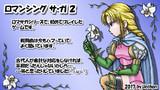 【ロマサガ2】初プレイのロマサガシリーズ