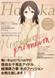 ファッション誌「Honoka」