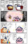 ただのカービィ漫画16