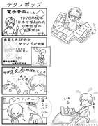 はに × おん Music ♪ 〜音楽勉強奮闘記〜其の四①